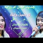 الفنان فضل الله عبدالله والفنانه ايمان بت ام روابه 309852659967334