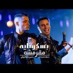 مهرجانات شعبيه جميع اغاني عمرو