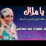 جديد2020 الفنانة مريم حمودة بت تندلتي زول حكاي كلمات والحان بكري حضرة