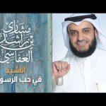 الشيخ مشاري راشد العفاسي وابنه انشودة رائع في حب المصطفى صلى الله عليه وسلم