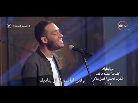 تحميل اغنية فين لياليك زينة عماد