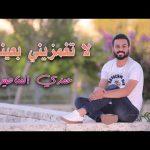 زفة عشانو عشانو الليلة الفرحة عشانو محمد صبيحات 2020