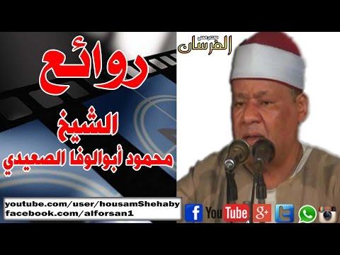تحميل قران الشيخ ابو الوفا الصعيدى mp3