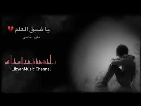 أغنية ليبية مشهورة