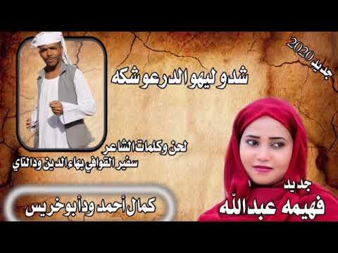 تنزيل اغاني فهيمة عبدالله 2020