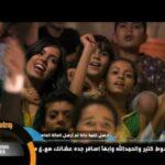 فنانيس العيد2019 على قناةmbcاهلا اهلا بلعيد مرحب مرحب بلعيد