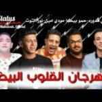 مهرجان طيبه غريمه حمو بيكا علي قدوره مودى أمين توزيع فيجو الدخلاوي 2019