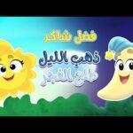 أنشودة ذهب الليل طلع الفجر بدون موسيقى بدون أيقاع أغاني أطقال باللغة العربية