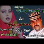 جديد الفنان محمد أبوحجاج 2020 309852659967334