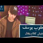حالات واتس مفيش كلام خالد منيب