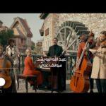 Abdullah Al Ruwaished Maskin Lyrics Video عبد الله الرويشد مسكين بالكلمات