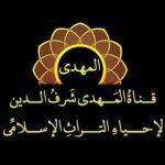 قصة فجر و بسام النسخة النادرة الأصلية الشيخ محمد عبد الهادى قناة المهدى شرف الدين