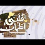 برنامج قلبي اطمأن أغنية الموسم الثاني