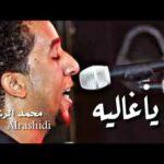 حمو اسماعيل من غير حضورك واصلنى نورك جديد 2019