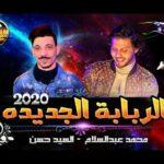 مزمار الكواكب الجديد اللي هيكسر مصر عبسلام والسيد حسن جديد وحصري 2019
