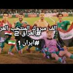 أجمل مقطع اهداء المنتخب العراق في خليجي 23 اغنية رجال وفاية الف مبروك اسود الرافدين HD