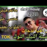 Cheikh Mamidou 2018 اغنية جديدة ورائعة قلبي تهدم