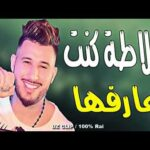 Cheb Fayçal mignon 2018 Omri Cheba Omri Hlowa فيصل المينيون يعود باقوى أغنية عاطفية لكل العشاق