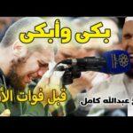 قرآن بصوت يبكي القلب قبل العين للشيخ عبدالله كامل