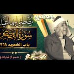مقطع خرافى لسلطان القراء الشيخ مصطفى اسماعيل من سورة النجم والقمر