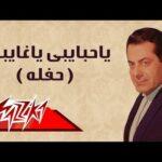 Ya Habaiby Ya Ghaiben Farid AlAtrash ياحبايبى ياغايبين حفلة فريد الأطرش