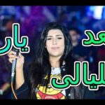 اجمل موال ممكن تسمعة من ملكة مصـر يارا محمد 2018