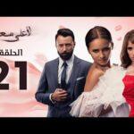 Episode 21 Taqet Al Qadr Series الحلقة الحادية و العشرون مسلسل طاقة القدر
