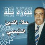 سورة طه عامر الكاظمي طور عراقي جميلة جدا