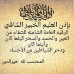 رقية شفاء البصر والقرنية وإحياء أنسجة العين بإذن الله الراقي خيرالدين