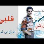 Fawzi ben gamra denya b5out rare version 2 فوزي بن قمرة الدنيا بخوت
