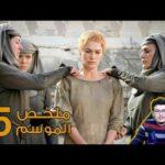 مسلسل صراع العروش الموسم الخامس Game Of Thrones Season 5 Trailer