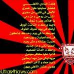 Ultras Ahlawy CD 2011 Lyrics 05 Mn Talta Chimal