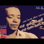 الفنان محمد فوزى سيا سيا حفلة عنيبه