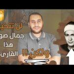 الشيخ محمود الشحات أنور يتألق فى سورة يوسف حصريا قناة المهدى شرف الدين