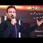 سمسم شهاب قليل البخت Smsm Shihab Aleel Elbakht