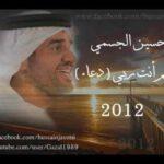 دعاء حسين الجسمي اللهم أنت ربي رمضان 1433