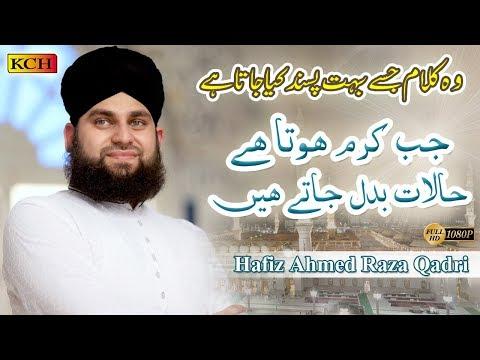Mp3 تحميل Hafiz Ahmed Raza Qadri Haal e dil kisko sunaye New ...
